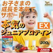 サムズプロテイン本気のジュニアプロテインEX200g(約11回分)リッチココア味/ストロベリーミルク味/バナナミルク味ホエイプロテインお試し