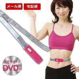 モビベル トレーニング サポート ベルト お腹痩せエクササイズDVD付き スリムコア ベルト ピンク ウエスト55〜108cm