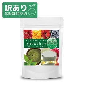 【訳あり アウトレット 賞味期限間近】 KIREI BEAUTY PROGRAM プロテイン ダイエットスムージー 270g(約15回分) まっちゃ味