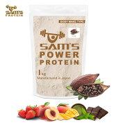 サムズプロテインパワーホエイプロテイン1kg(約40回分)ココア味/さっぱりストロベリー味/さっぱりピーチ味/マンゴー味/まっちゃ味/チョコ味