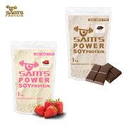 サムズプロテインパワーソイプロテイン1kg(約40回分)ストロベリー味/チョコ味
