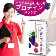 WASA-Vアサイーベリー&プロテインパワー栄養ダイエットドリンクジュース飲料たんぱく質カルシウムビタミン