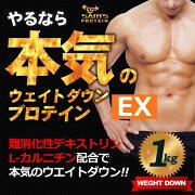 サムズプロテイン本気のウェイトダウンプロテインEX1kg(約40回分)ミックスフルーツ味/まっちゃ味