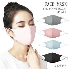 送料無料涼感素材 マスク UVカット マスク 冷感 夏用 マスク 2枚セット クール マスク メッシュ マスク 大人用 洗える 運転用 日焼け防止 涼しい ひんやり 薄手 花粉対策 マスク 飛沫予防