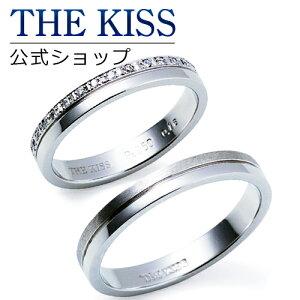 【刻印無料_20文字】【THE KISS Anniversary】 プラチナ マリッジ リング 結婚指輪 ペアリング THE KISS ザキッス リング・指輪 7061118091-7061118092 セット シンプル 男性 女性 2個セット ザキス 【送料無