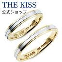 【刻印可_20文字】【THE KISS Anniversary】 プラチナ × イエローゴールド マリッジ リング 結婚指輪 ペアリング THE…