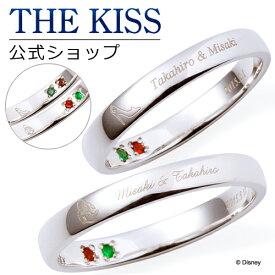 【刻印可】【代引不可】【ディズニーコレクション】 ディズニー キャラクター刻印 THE KISS 公式サイト セミオーダー シルバー ペアリング セット ペアアクセサリー 人気 ジュエリーブランド THEKISS ペア 指輪 誕生石 男性 女性 2個ペア ザキス DI-BDSR1200-P 【送料無料】