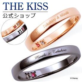 【刻印可】【代引不可】【ディズニーコレクション】 ディズニー キャラクター刻印 THE KISS 公式ショップ セミオーダー シルバー ペアリング セット ペアアクセサリー ジュエリーブランド THEKISS 指輪 誕生石 男性 女性 2個セット ザキス DI-BDSR1201-1202 【送料無料】