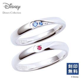 【刻印可_3文字】【あす楽対応】【ディズニーコレクション】 ディズニー / ペアリング / ディズニープリンセス シンデレラ / THE KISS リング・指輪 シルバー DI-SR1500DM-1501DM セット シンプル ザキス 【送料無料】