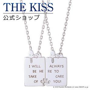 【あす楽対応】【PEANUTS×THE KISSコラボ】PEANUTS スヌーピー / THE KISS 公式サイト シルバー ペアネックレス (レディース メンズ) セット ペアアクセサリー カップル に 人気 の ジュエリーブラ