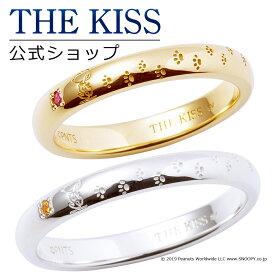 【土日もあす楽対応】【PEANUTS×THE KISSコラボ】PEANUTS スヌーピー / THE KISS 公式サイト シルバー ペアリング ( レディース メンズ ) ペアアクセサリー カップル に 人気 の ジュエリーブランド THEKISS ペア リング・指輪 PN-SR510CB-511CB ザキス 【送料無料】