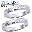 【刻印可_10文字】【あす楽対応】THE KISS 公式サイト ステンレス ハワイアン ペアリング ペアアクセサリー カップル …