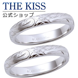 【刻印可_10文字】【あす楽対応】THE KISS 公式サイト ステンレス ハワイアン ペアリング ペアアクセサリー カップル に 人気 の ジュエリーブランド THEKISS ペア リング・指輪 記念日 プレゼント L-R8000-P セット シンプル ザキス 【送料無料】