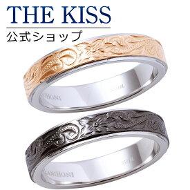 【刻印可_10文字】【あす楽対応】THE KISS 公式サイト ステンレス ハワイアン ペアリング ペアアクセサリー カップル に 人気 の ジュエリーブランド THEKISS ペア リング・指輪 記念日 プレゼント L-R8016-8017 セット シンプル ザキス 【送料無料】