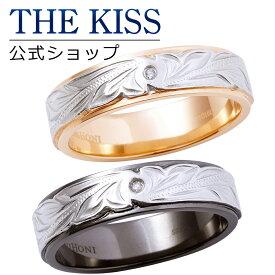 【あす楽対応】THE KISS 公式サイト ステンレス ハワイアン ペアリング ペアアクセサリー カップル に 人気 の ジュエリーブランド THEKISS ペア リング・指輪 記念日 プレゼント L-R8019DM-8020DM セット シンプル ザキス 【送料無料】
