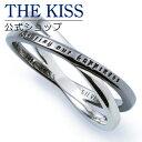 【あす楽対応】 THE KISS 公式サイト シルバー ペアリング (メンズ 単品 ) ペアアクセサリー カップル に 人気 の ジュエリーブランド THEKI...