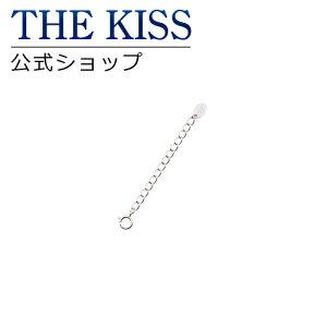 THE KISS 公式ショップ シルバー チェーン アジャスター ジュエリー・アクセサリー ジュエリーブランド THEKISS 記念日 プレゼント AJHS-5 ザキス 【あす楽対応】