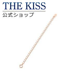 THE KISS 公式ショップ シルバー チェーン アジャスター ジュエリー・アクセサリー ジュエリーブランド THEKISS 記念日 プレゼント AJHPI-10 ザキス 【あす楽対応】