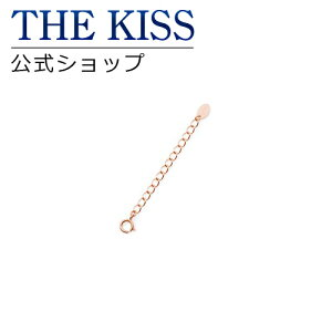 THE KISS 公式ショップ シルバー チェーン アジャスター ジュエリー・アクセサリー ジュエリーブランド THEKISS 記念日 プレゼント AJHPI-5 ザキス 【あす楽対応】