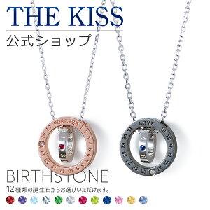 THE KISS 公式ショップ シルバー ペアネックレス 誕生石 オーダー ペアアクセサリー カップル に 人気 の ジュエリーブランド ペア ネックレス・ペンダント 記念日 プレゼント BIRTHDAY01-02 セッ