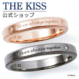 【ディズニーコレクション】 ディズニー / ペアリング / ミッキーマウス / ミニーマウス / THE KISS リング・指輪 シルバー ダイヤモンド DI-SR2402DM-2403DM セット シンプル 男性 女性 2個セット ザキス 【送料無料】 【あす楽対応】