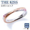 【あす楽対応】【ディズニーコレクション】 ディズニー / ペアリング / 隠れミッキーマウス / THE KISS リング・指輪 …