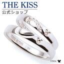 【ディズニーコレクション】 ディズニー / ペアリング / 隠れミッキーマウス / THE KISS リング・指輪 シルバー ダイヤモンド DI-SR6016DM-6017DM ザキス 【送料無料】【