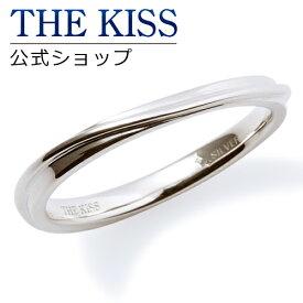 【土日もあす楽対応】THE KISS 公式サイト シルバー ペアリング ( ユニセックス 単品 ) ペアアクセサリー カップル に 人気 の ジュエリーブランド THEKISS ペア リング・指輪 記念日 プレゼント PSR804 ザキス 【送料無料】