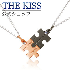THE KISS 公式ショップ シルバー ペアネックレス パズル ペアアクセサリー カップル に 人気 の ジュエリーブランド THEKISS ペア ネックレス・ペンダント 記念日 プレゼント SPD1828RBM-1829RBM セッ