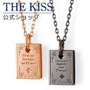 THE KISS 公式サイト シルバー ペアネックレス ペアアクセサリー カップル に 人気 の ジュエリーブランド THEKISS ペア ネックレス・ペンダン...