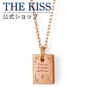 【あす楽対応】THE KISS 公式サイト シルバー ペアネックレス (レディース 単品) ペアアクセサリー カップル に 人気 の ジュエリーブランド THEKISS ペア ネックレス・ペンダント 記念日 プレ