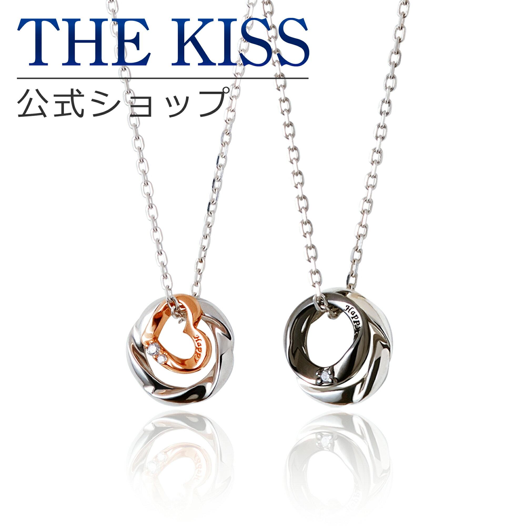 【あす楽対応】THE KISS 公式サイト シルバー ペアネックレス ペアアクセサリー カップル に 人気 の ジュエリーブランド THEKISS ペア ネックレス・ペンダント 記念日 プレゼント SPD772DM-773DM ザキス 【送料無料】
