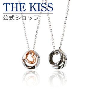 THE KISS 公式ショップ シルバー ペアネックレス ペアアクセサリー カップル に 人気 の ジュエリーブランド THEKISS ペア ネックレス・ペンダント 記念日 プレゼント SPD772DM-773DM セット シンプル