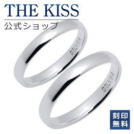 【刻印可_7文字】【あす楽対応】THE KISS 公式サイト シルバー ペアリング ペアアクセサリー カップル に 人気 の ジュエリーブランド THEKISS ペア リング・指輪 記念日 プレゼント SR1226-P セット シンプル ザキス