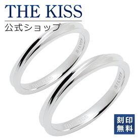 【刻印可_10文字】【あす楽対応】THE KISS 公式サイト シルバー ペアリング ペアアクセサリー カップル に 人気 の ジュエリーブランド THEKISS ペア リング・指輪 SR1835-P セット シンプル 男性 女性 2個ペア ザキス