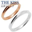 【あす楽対応】THE KISS 公式サイト シルバー ペアリング ペアアクセサリー カップル に 人気 の ジュエリーブランド THEKISS ペア リング・指...