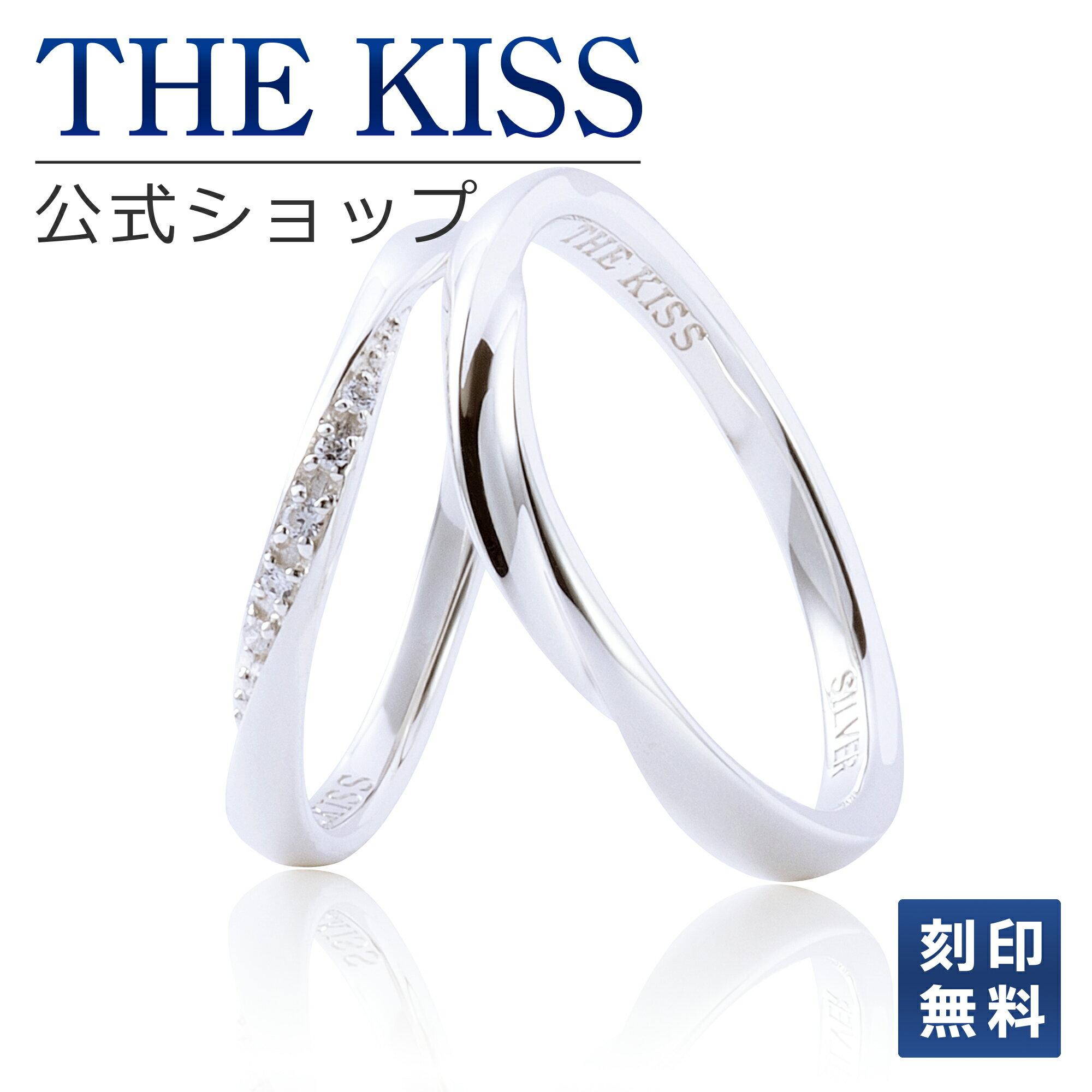 【あす楽対応】THE KISS 公式サイト マリッジリング 結婚指輪 シルバー ペアリング ペアアクセサリー カップル に 人気 の ジュエリーブランド THEKISS ペア リング・指輪 記念日 プレゼント SR1844CB-1845 ザキス 【送料無料】