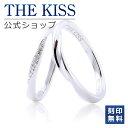 【刻印可_3文字】【あす楽対応】THE KISS 公式サイト マリッジリング 結婚指輪 シルバー ペアリング ペアアクセサリー…