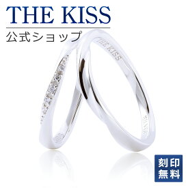 【刻印可_3文字】THE KISS 公式ショップ マリッジリング 結婚指輪 シルバー ペアリング ペアアクセサリー カップル に 人気 の ジュエリーブランド THEKISS ペア リング・指輪 SR1844CB-1845 セット シンプル 男性 女性 2個セット ザキス 【送料無料】 【あす楽対応】