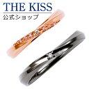 【あす楽対応】THE KISS 公式サイト シルバー ペアリング ダイヤモンド ペアアクセサリー カップル に 人気 の ジュエ…