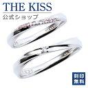 【刻印可_3文字】【あす楽対応】THE KISS 公式サイト シルバー ペアリング ダイヤモンド ペアアクセサリー カップル …