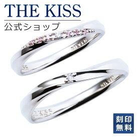 【刻印可_3文字】THE KISS 公式ショップ シルバー ペアリング ダイヤモンド ペアアクセサリー カップル に 人気 の ジュエリーブランド THEKISS ペア リング・指輪 SR1863DM-1864DM セット シンプル 男性 女性 2個セット ザキス 【送料無料】 【あす楽対応】