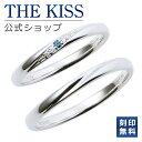 【刻印可_2文字】【あす楽対応】THE KISS 公式サイト シルバー ペアリング ペアアクセサリー カップル に 人気 の ジ…