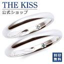 【刻印可_15文字】【あす楽対応】THE KISS 公式サイト シルバー ペアリング ペアアクセサリー カップル に 人気 の ジ…