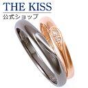 【あす楽対応】THE KISS 公式サイト シルバー ペアリング ペアアクセサリー カップル に 人気 の ジュエリーブランド …