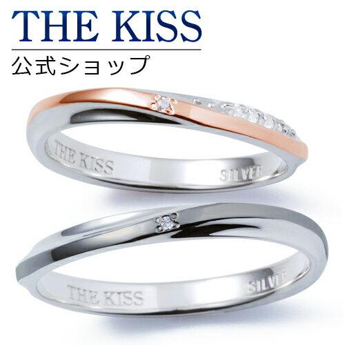 【あす楽対応】THE KISS 公式サイト シルバー ペアリング ダイヤモンド ペアアクセサリー カップル に 人気 の ジュエリーブランド THEKISS ペア リング・指輪 記念日 プレゼント SR6051DM-6052DM セット シンプル ザキス 【送料無料】