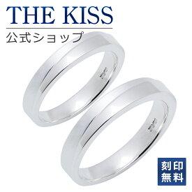 【刻印可_10文字】【あす楽対応】THE KISS 公式サイト シルバー ペアリング ペアアクセサリー カップル に 人気 の ジュエリーブランド THEKISS ペア リング・指輪 SR708-P セット シンプル 男性 女性 2個ペア ザキス