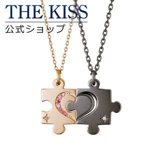 THE KISS 公式ショップ シルバー ペアネックレス ペアアクセサリー カップル に 人気 の ジュエリーブランド THEKISS ペア ネックレス・ペンダント 記念日 プレゼント 2019-01NPI-BK セット シンプル