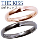 【刻印可_20文字】【代引不可】【THE KISS COUPLE'S】THE KISS 公式ショップ セミオーダー シルバー ペアリング セッ…