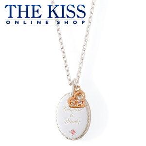 【刻印可】【代引不可】【THE KISS COUPLE'S】 刻印 THE KISS 公式サイト セミオーダー シルバー ペアネックレス ( レディース 単品 ) カップル 人気 ジュエリーブランド ペア 指輪 誕生石 ザキス